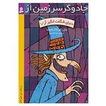 کتاب رمان نوجوان23 اثر ال.فرانک بااوم