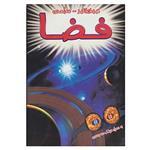 کتاب فضا اثر پل هریسون