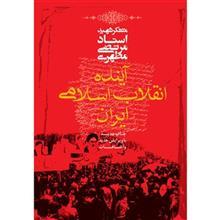 کتاب آينده انقلاب اسلامي ايران اثر مرتضي مطهري