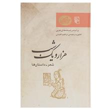 کتاب شعر - داستان ها اثر ابراهيم اقليدي