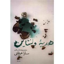 کتاب هديه ولنتاين اثر سارا عرفاني