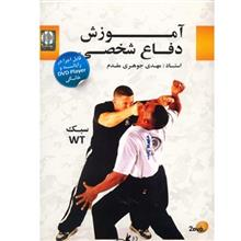Donyaye Narmafzar Sina Self Defense Tutorial Multimedia Training