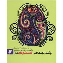 کتاب رشد اجتماعي کودک من اثر بهمن عليمرادي