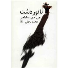 کتاب ناتور دشت اثر جي. دي. سلينجر
