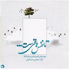 While Breath Lasts by Mojtaba Asgari Music Album