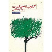 کتاب گنجينه حکمت در آثار نظامي اثر منصور ثروت