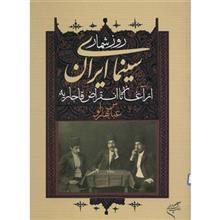 کتاب روزشمار سينماي ايران از آغاز تا انقراض قاجاريه اثر عباس بهارلو