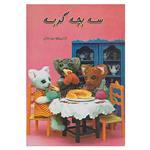 کتاب داستانهای عروسکی 6 اثر حمید عاملی