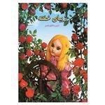 کتاب داستانهای عروسکی16