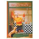 کتاب داستانهای عروسکی15