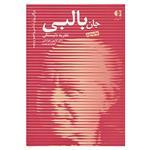 کتاب بزرگان روانشناسی و تعلیم و تربیت12 اثر کتایون صفرزاده،الهام ابوحمزه