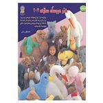 کتاب دنیای هنر عروسک سازی204 اثر تتسوهیرو ماکینو