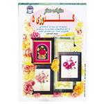 کتاب دنیای هنر گلدوزی 5