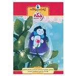 کتاب یک اسم و چند قصه اثر ناصر کشاورز و دیگران