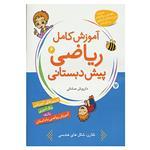 کتاب آموزش کامل ریاضی پیش دبستانی 6 اثر داریوش صادقی