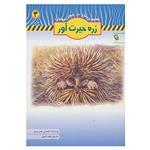 کتاب تهاجم و دفاع در جهان حیوانات 3 اثر کیمبرلی جین پریور