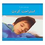 کتاب مهارت های زندگی 4 اثر رابین نلسون