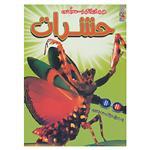 کتاب حشرات اثر پل هریسون