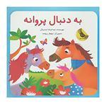کتاب قصه های رخشلی 1 اثر عبدالرضا اسدبیگی