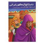 کتاب داستانهای کهن ایرانی اثر محمد عوفی