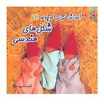 کتاب آموزش نی نی کوچولو 1 اثر حسین مافی