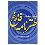کتاب طنزنامه فارغ اثر موسی اسکانی