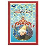 کتاب گزینه ادب پارسی30 اثر شاه نعمت الله ولی