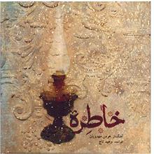 آلبوم موسيقي خاطره - وحيد تاج