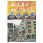 کتاب پیدایش زلزله ها و آتشفشان ها اثر اندریو یاماس