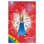 کتاب جادوی رنگین کمان 2 اثر دیزی میدوز
