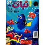 مجله نبات - شماره 66