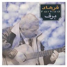 آلبوم موسيقي برف - فرهاد مهراد