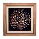 تابلو فرش دستبافت سرزمین فرش طرح سوره الحمد کد 3073