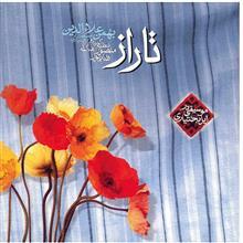 آلبوم موسيقي تاراز - بهمن علاءالدين (مسعود بختياري)