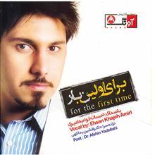 آلبوم موسيقي براي اولين بار - احسان خواجه اميري