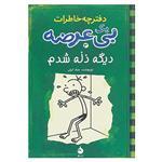 کتاب دفترچه خاطرات یک بی عرضه 3 اثر جف کینی