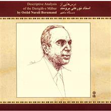 آلبوم موسيقي درس هايي از استاد نور علي برومند (دستگاه ماهور)
