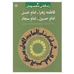 کتاب زندگانی معصومان 4 اثر محسن امین