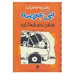 کتاب دفترچه خاطرات یک بی عرضه 8 اثر جف کینی