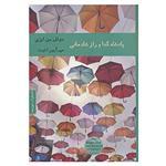 کتاب ادبیات انگلیسی 2 اثر جوئل بن ایزی