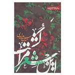 کتاب جهان تازه شعر اهل بیت اثر عباس شاه زیدی