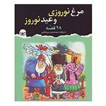 کتاب مرغ نوروزی و عید نوروز اثر حسین میرکاظمی