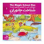 کتاب سفرهای علمی با اتوبوس جادویی مدرسه 1 اثر جوانا کول