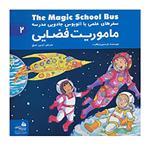 کتاب سفرهای علمی با اتوبوس جادویی مدرسه 2 اثر کرستین ارهارت