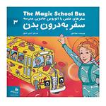 کتاب سفرهای علمی با اتوبوس جادویی مدرسه 3 اثر جوانا کول