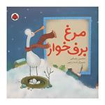 کتاب مرغ برف خوار اثر محسن رضایی