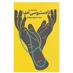 کتاب تا دستبوسی خدا اثر محمود جوادی