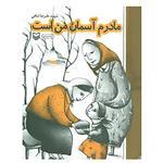 کتاب مادرم آسمان من است اثر علیرضا شاهی