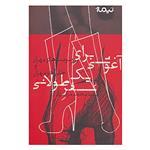 کتاب آغوشی برای یک سفر طولانی اثر محمد مرکبیان