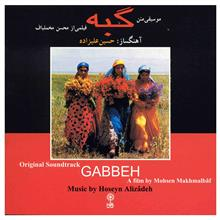 آلبوم موسيقي گبه - حسين عليزاده